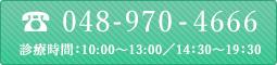 お電話でのお問い合わせ 048-970-4666